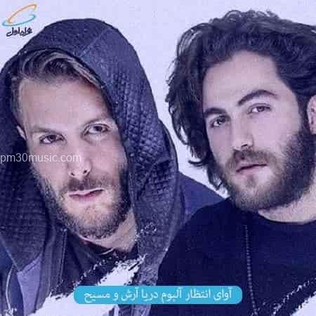 آوای انتظار همراه اول آلبوم دریا آرش و مسیح + پخش آنلاین