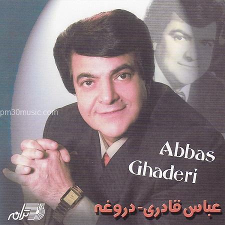 دانلود اهنگ دروغه عباس قادری