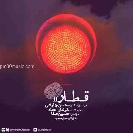دانلود ریمیکس جدید محسن چاوشی به نام قطار
