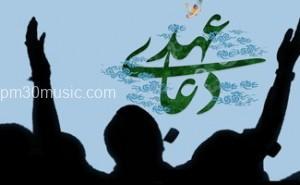 دانلود دعای عهد با صدای محسن فرهمند