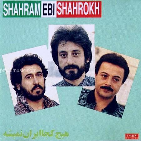 دانلود آلبوم هیچ کجا ایران نمیشه شهرام شب پره