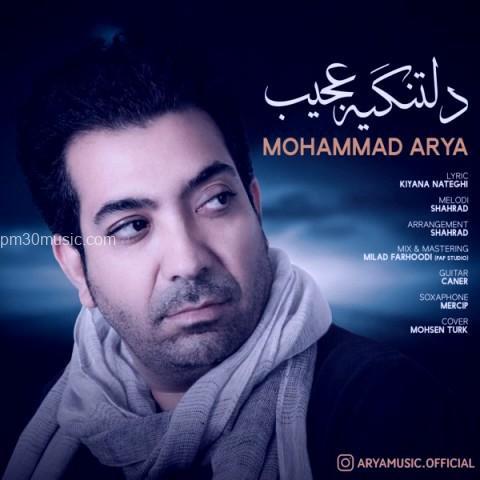 دانلود آهنگ محمد آریا به نام دلتنگیه عجیب