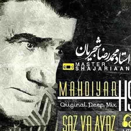 دانلود آهنگ ساز و آواز محمد رضا شجریان