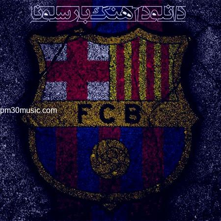 دانلود آهنگ باشگاه بارسلونا