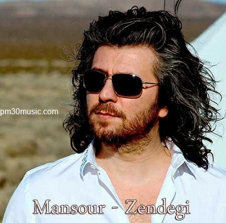 دانلود اهنگ زندگی منصور