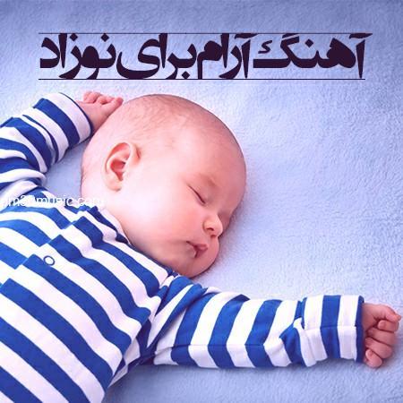 دانلود آهنگ مخصوص خوابیدن نوزاد