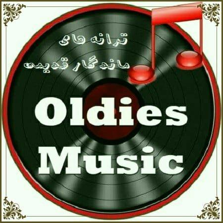 دانلود ترانه های ماندگار قدیمی