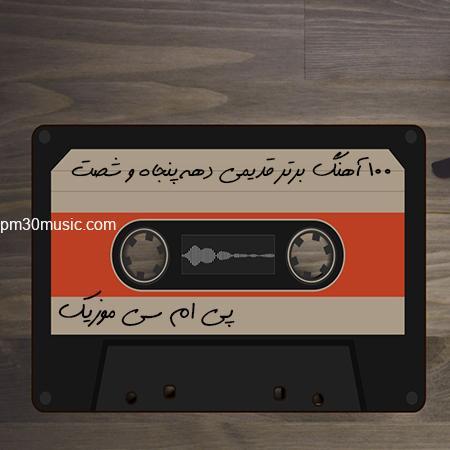 دانلود 100 آهنگ برتر قدیمی دهه پنجاه و شصت