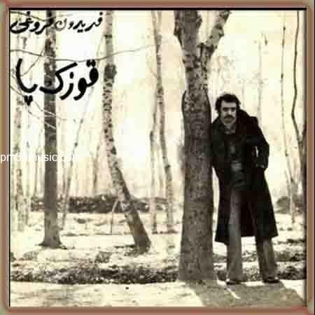 دانلود فول آلبوم قوزک پا از فریدون فروغی