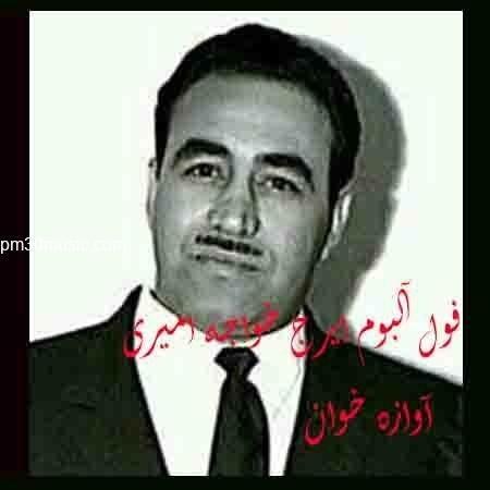 دانلود فول آلبوم ایرج خواجه امیری به نام آوازه خوان