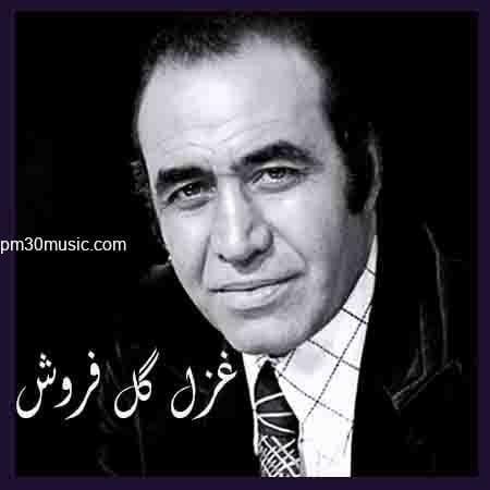 دانلود فول آلبوم ایرج خواجه امیری غزل گل فروش