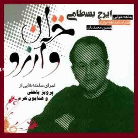 دانلود آهنگ ساز و آواز ایرج بسطامی از البوم خزان و آرزو