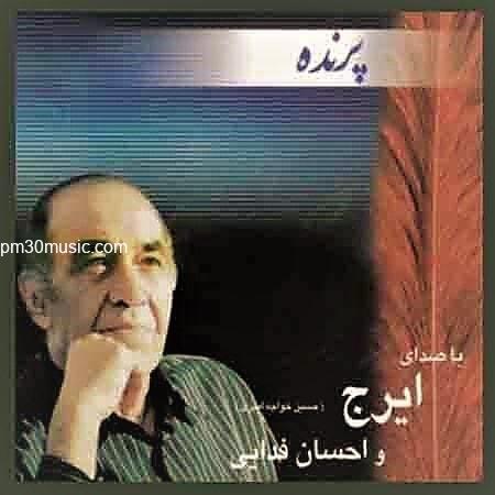 دانلود فول آلبوم پرنده از ایرج خواجه امیری