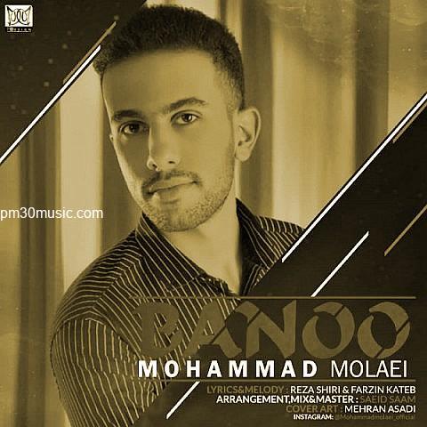 دانلود آهنگ محمد ملائی به نام بانو
