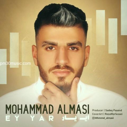 دانلود آهنگ محمد الماسی به نام ای یار