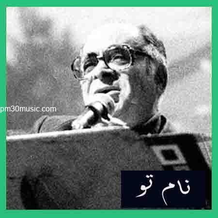 دانلود آهنگ نام تو از محمد نوری