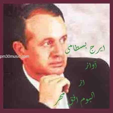 دانلود آهنگ آواز ایرج بسطامی از البوم افق مهر