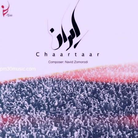 دانلود اهنگ جدید ایران چارتار