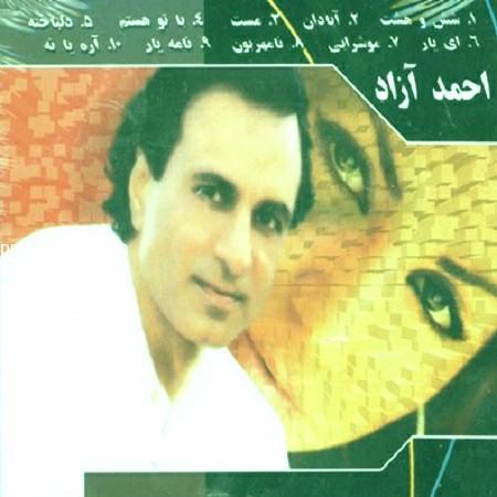 دانلود اهنگ نا مهربون احمد آزاد