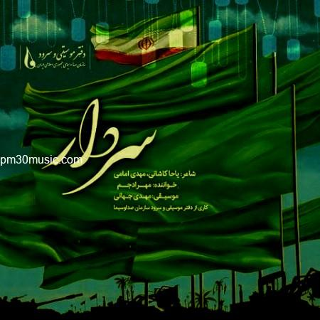 دانلود آهنگ جدید سردار مهراد جم