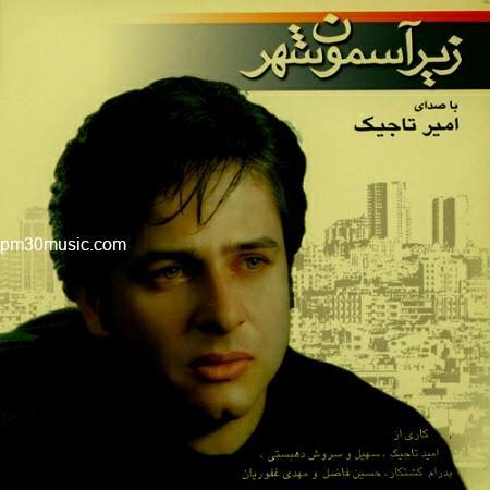 دانلود آهنگ امیر تاجیک به نام یاد کابل