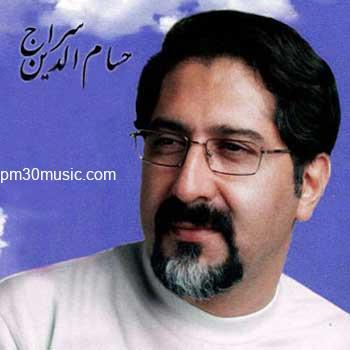 حسام الدین سراج خیال تو