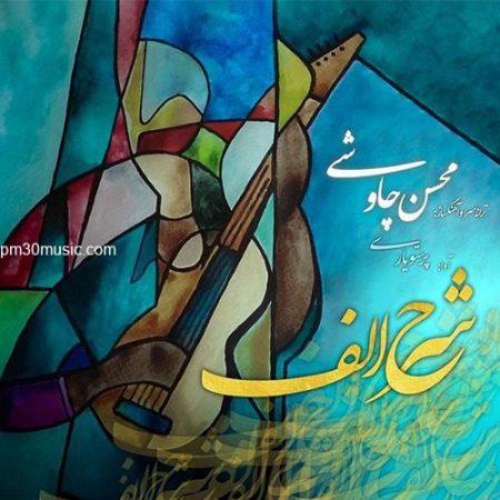محسن چاوشی شهر الف
