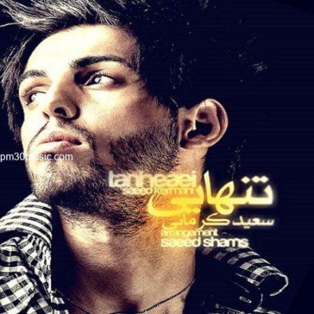 سعید کرمانی تنهایی