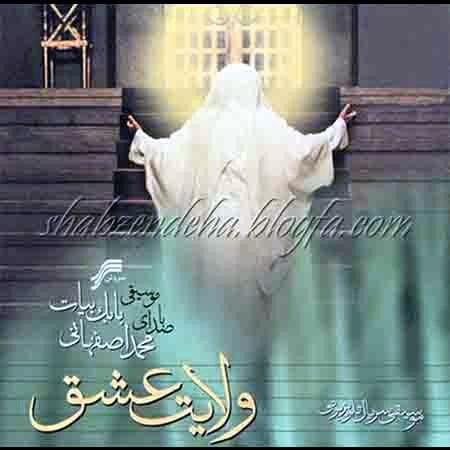 ولایت عشق محمد اصفهانی (تیتراژ سریال امام رضا)