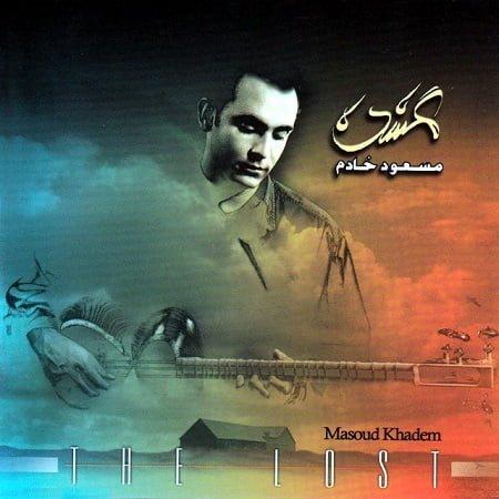 دانلود آهنگ مسعود خادم به نام موج آواز