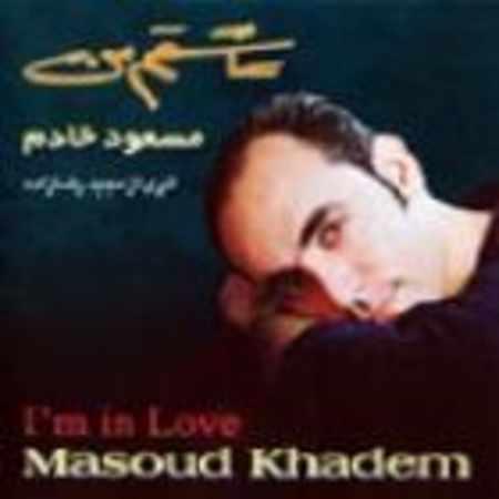 مسعود خادم عاشقم من