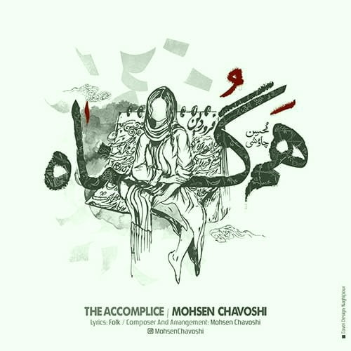 دانلود آهنگ جدید هم گناه از محسن چاوشی