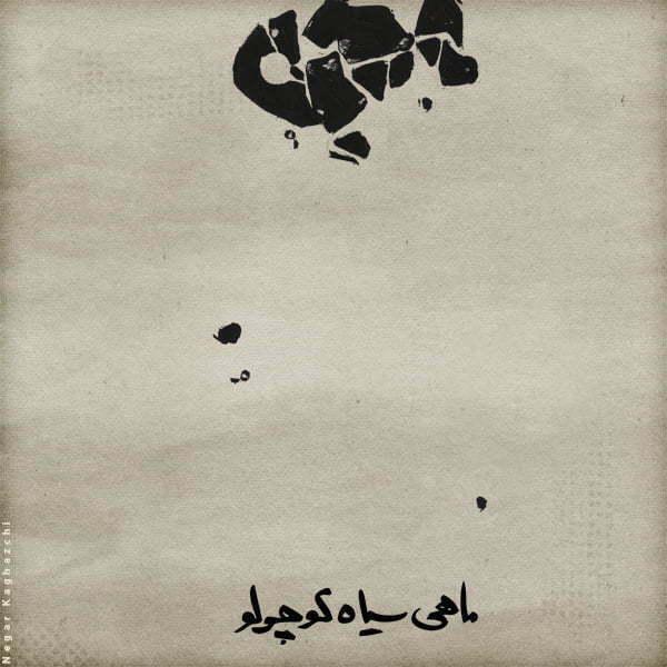 دانلود آهنگ قدیمی ایمان قیاسی و سینا حجازی و محسن چاوشی و حسین صفا به نام ماهی سیاه کوچولو