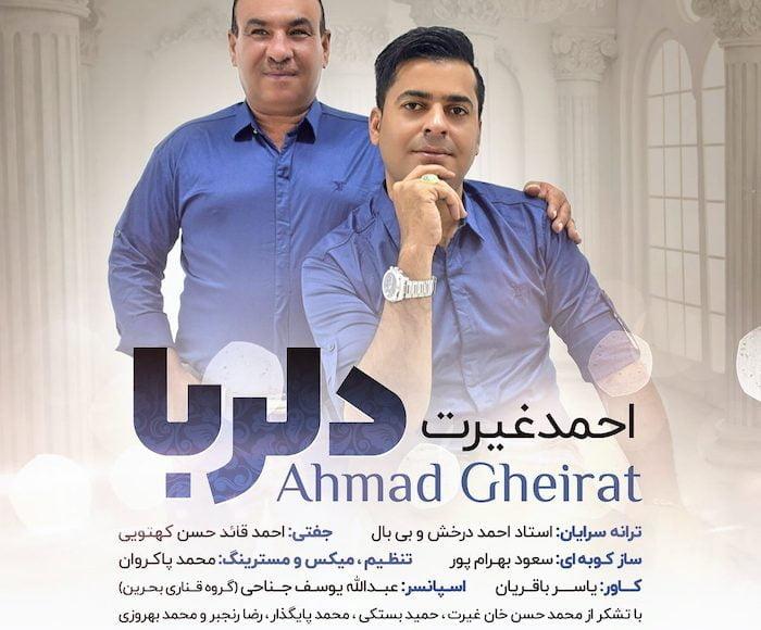احمد غیرت دلربا
