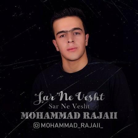 محمد رجایی سرنوشت