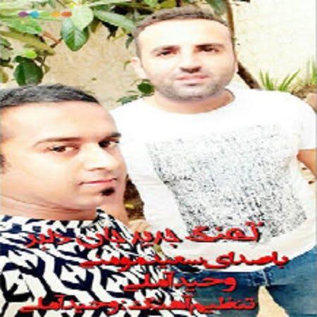 دانلود آهنگ جدید مازنی سعید مومنی و وحید آملی به نام جان دلبر