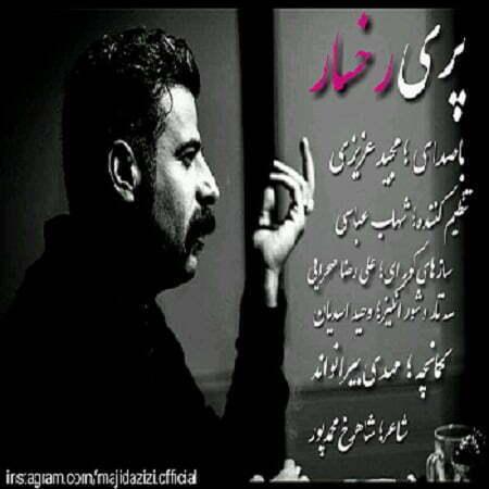 دانلود آهنگ لری(لکی) مجید عزیزی به نام پری رخسار