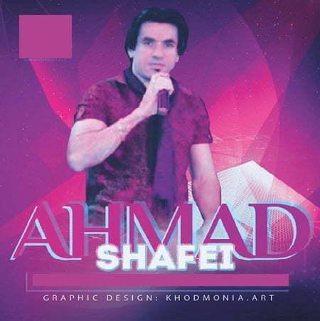 دانلود آهنگ جدید بندری احمد شفیعی به نام حفله بندری