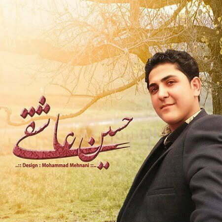 دانلود آهنگ جدید کرمانجی حسین عاشقی به نام رفیق