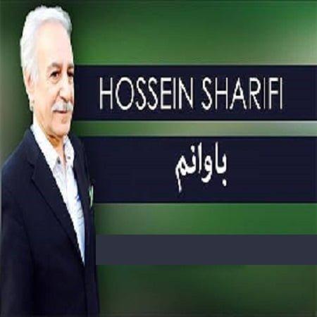 دانلود آهنگ جدید کردی حسین شریفی به نام باوانم