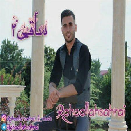 دانلود آهنگ جدید مازنی روح الله صحرایی به نام ساقی ۲