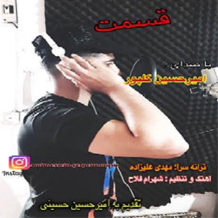 دانلود آهنگ جدید مازنی امیرحسین گلپور به نام قسمت