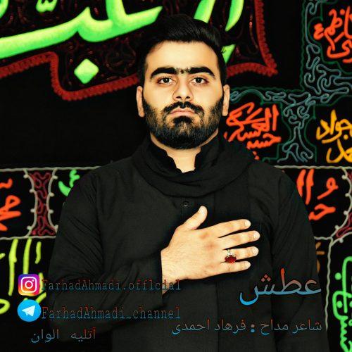 فرهاد احمدی عطش