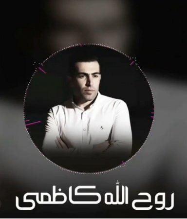 دانلود آهنگ جدید بختیاری روح الله کاظمی به نام هاشقی