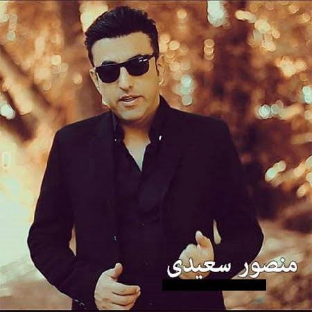 دانلود آهنگ جدید کردی منصور سعیدی به نام پاییز