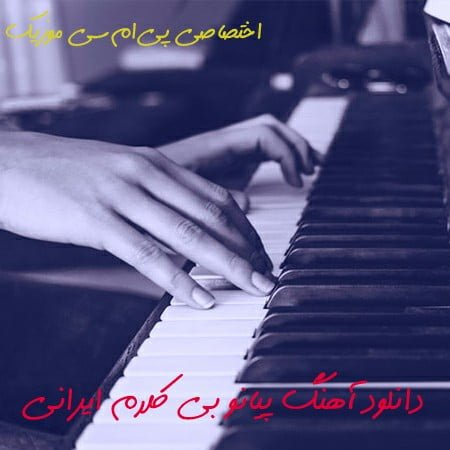 دانلود آهنگ پیانو بی کلام ایرانی