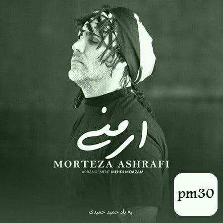 دانلود آهنگ جدید مرتضی اشرفی به نام ارمنی