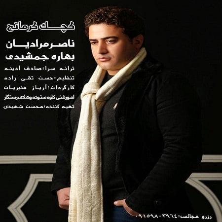 دانلود آهنگ جدید کرمانجی ناصر مرادیان و بهاره جمشیدی به نام کچک کرمانج