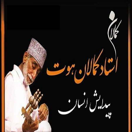 دانلود آهنگ جدید بلوچی کمال خان هوت به نام پیدایش انسان