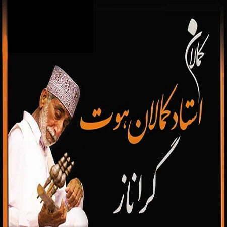 دانلود آهنگ جدید بلوچی کمال خان هوت به نام گراناز